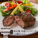 格之進 白格ハンバーグ 10個セット ギフト 冷凍 送料無料 黒毛和牛 白金豚 塩麹 無添加