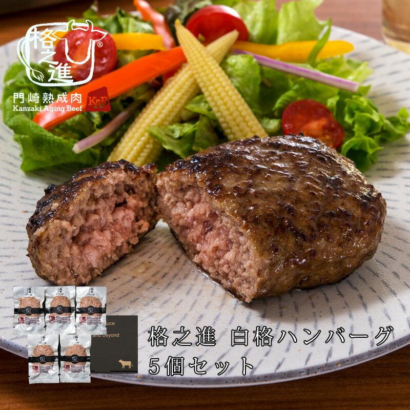 ハンバーグ 和牛 内祝い 国産 ギフト 冷凍 送料無料 格之進 白格ハンバーグ (5個セット) 黒毛和牛 白金豚 塩麹