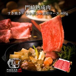 熟成肉 和牛 国産 黒毛和牛 ギフト 送料無料 格之進 門崎 すき焼き しゃぶしゃぶ ロース (400g)