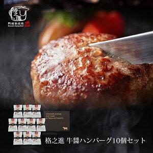 牛醤ハンバーグ 国産 黒毛和牛 和牛 豚肉 牛肉 送料無料 格之進 (10個セット)