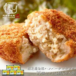 格之進 コロッケ 5袋(30個入り) 冷凍 送料無料 牛醤 無添加