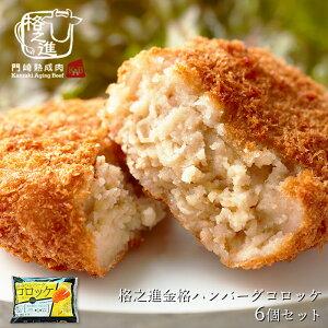 格之進 コロッケ 1袋(6個入り) 冷凍 送料無料 牛醤 無添加
