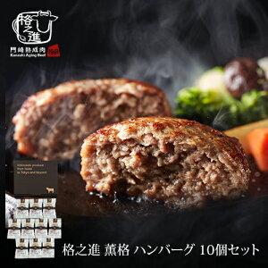 格之進 薫格 ハンバーグ 10個セット ギフト 冷凍 送料無料 無添加 国産牛 白金豚