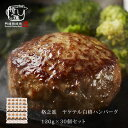 ハンバーグ 温めるだけ 冷凍 送料無料 格之進 ヤケテル白格ハンバーグ (約120g×30個セット) 黒毛和牛 白金豚 無添加
