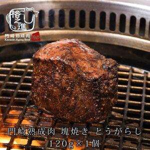 熟成肉 焼肉 和牛 国産 黒毛和牛 ステーキ ギフト 送料無料 格之進 門崎 とうがらし 塊焼き (120g×1個)