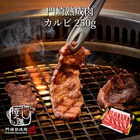 熟成肉 焼肉 和牛 国産 黒毛和牛 ギフト 送料無料 格之進 門崎 カルビ (250g)