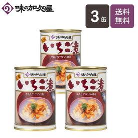 いちご煮415g缶3缶【味の加久の屋】八戸/青森/東北/土産/缶詰/常温保存