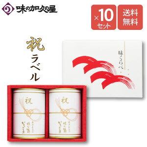 「祝」いちご煮2缶(化粧箱入)×10セット【味の加久の屋】【内祝】【お祝い】【ギフト包装済み】