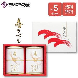 「寿」いちご煮2缶(化粧箱入)×5セット【味の加久の屋】【内祝】【ギフト包装済み】