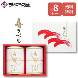 「寿」いちご煮2缶(化粧箱入)×8セット【味の加久の屋】【内祝】【ギフト包装済み】