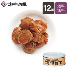 焼ほたて缶詰 ×12缶【味の加久の屋】/帆立/おつまみ/惣菜/おかず