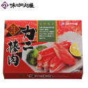 本ズワイガニ棒肉 (100g×3パック入)【味の加久の屋】【お歳暮】【お年賀】