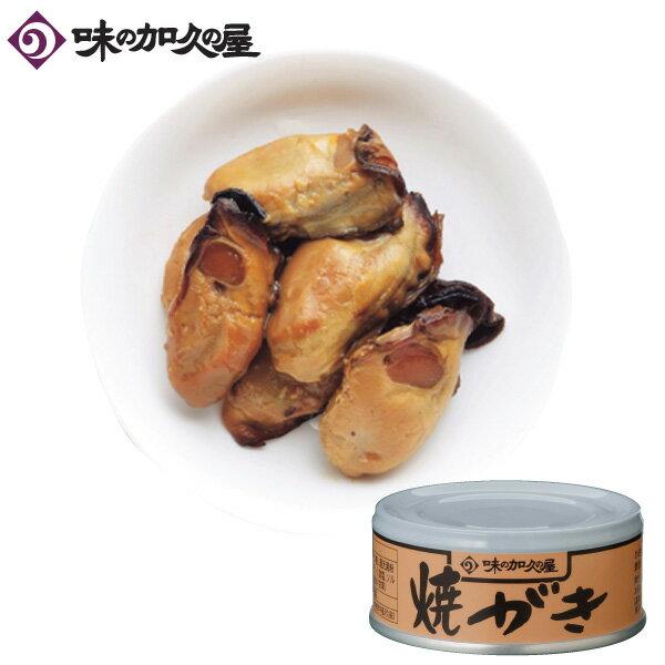 焼がき缶詰【味の加久の屋】【牡蠣】【おつまみ】