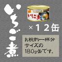 いちご煮180g缶×12缶【味の加久の屋】【一人暮らし】【残暑見舞い】