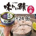 味わい鯖水煮24缶【送料無料】【鯖缶】【八戸港水揚げ】【味の加久の屋】