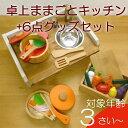 スーパー ままごと キッチン カントリー おもちゃ クリスマス WOODYPUDDY
