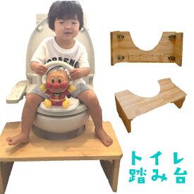 キッズベビーマタニティランキング1位獲得 「大川家具」お家のトイレが幼児用トイレに大変身!置くだけ簡単 トイレトレーニング 踏み台 トイレ専用タイプ トイレ 踏み台 子供 踏み台 木製 トイレの踏み台 ふたなし