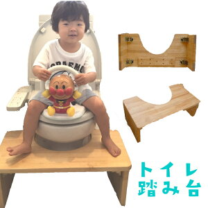 キッズベビーマタニティランキング1位獲得 「大川家具」お家のトイレが幼児用トイレに大変身!置くだけ簡単 トイレトレーニング 踏み台 トイレ専用タイプ トイレ 踏み台 子供 踏み台 木