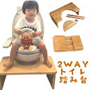 【5%ポイント還元】「大川家具」お家のトイレが幼児用トイレに大変身!置くだけ簡単 トイレトレーニング 踏み台 2WAY…