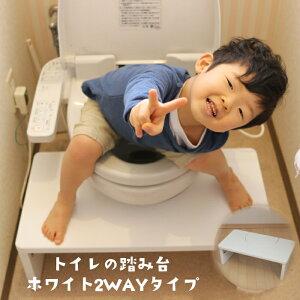 ホワイト お家のトイレが幼児用トイレに大変身!置くだけ簡単 トイレトレーニング 踏み台 2WAYタイプ トイレ 踏み台 子供 踏みW台 木製 トイレの踏み台 蓋付き