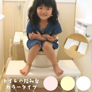 「大川家具」お家のトイレが幼児用トイレに大変身!置くだけ簡単 トイレトレーニング 踏み台 カラータイプ ピンク 白 ホワイト イエロー トイレ専用タイプ  ふたなし