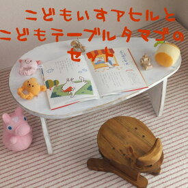 子供テーブル たまご(アンティーク ホワイト)とアヒル椅子のセット【送料無料】【RCP】