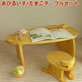 キッズテーブル たまごとアヒル椅子のセット【送料無料】子供家具 カントリー家具【RCP】