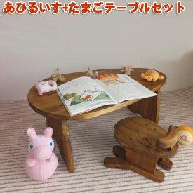 【送料無料】キッズテーブル たまごとアヒル椅子のセット【RCP】