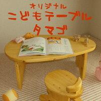かわいい子供テーブル