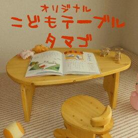 キッズテーブル たまご【送料無料】子供家具 カントリー家具【RCP】