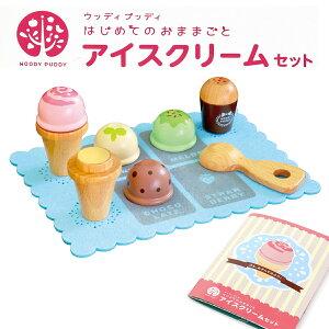 はじめてのおままごと アイスクリームセット【おもちゃ/キッチン/子供/玩具/知育】