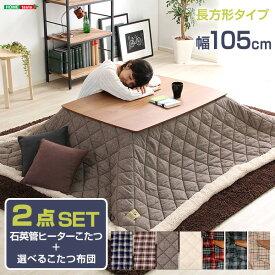 【本日11時よりポイント5倍】ウォールナットの天然木化粧板こたつ布団セット(7柄)日本メーカー製|Mill-ミル-