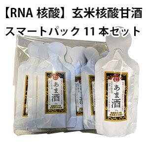 玄米核酸甘酒スマートパック11本セット│RNA核酸│享保元年(1716年)創業以来303年・匠の技