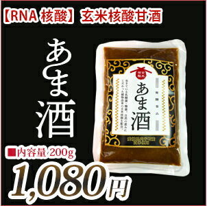 玄米核酸甘酒200g│RNA核酸│お見舞い・ギフトにも最適な甘酒サプリメント