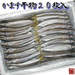 伊勢志摩 角助屋【送料無料】【業務用】かます干物 20枚入 かますの干物 干物 かます カマス 魚 業務用 食品 業務用食材 冷凍 お取り寄せ