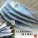 伊勢志摩 角助屋 さんまの干物 4枚入 干物 ひもの さんま 秋刀魚 魚 ご当地 グルメ お取り寄せ グルメ