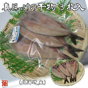 伊勢志摩 角助屋 真ほっけの干物 干物 ひもの ほっけ 魚 ご当地 グルメ お取り寄せ