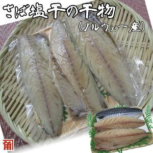 伊勢志摩 角助屋 さばフィーレの干物 干物 ひもの さば 魚 ご当地 グルメ お取り寄せ ノルウェー産