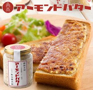【姫路名物】アーモンドバター フランス産発酵バター使用