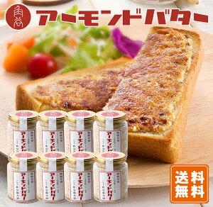 【送料無料】アーモンドバター8本セット【姫路名物】