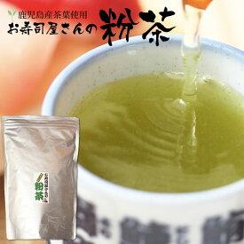 お茶 鹿児島茶 粉茶 業務用お寿司屋さんの粉茶 たっぷり1キロ【急須や茶こしが必要です】 お茶のカクト 緑茶 1Kg 送料無料