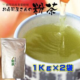 お茶 鹿児島茶 粉茶 業務用お寿司屋さんの粉茶 たっぷり2キロ【急須や茶こしが必要です】【溶けるタイプではありません】お茶のカクト 緑茶 2Kg 送料無料