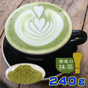 抹茶 お茶 西尾の抹茶 240g 愛知県産 業務用 付属スプーンで約1200杯分 送料無料 お茶のカクト