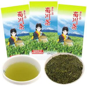 2021年産 新茶 お茶 『茶娘ちゃんの菊川茶』 一番茶 300g(100g×3袋)緑茶 深蒸し 煎茶 送料無料