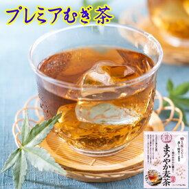 お茶屋の麦茶 プレミア麦茶 まろやか麦茶 ティーバッグ 糸なし 80個(20個×4袋)国内産 麦茶ティーパック 送料無料