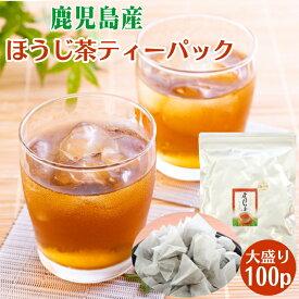 お茶 鹿児島産 ほうじ茶ティーパック 100個 送料無料 業務用 焙じ茶 ほうじ茶 九州産 ティーバッグ