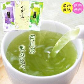 2020年産 お茶 菊川茶飲み比べセット やぶきた茶+特上くき茶+つぶつぶ芽茶 【深蒸し茶用急須をお使いください】新茶 日本茶 緑茶 煎茶 深蒸し茶【送料無料】