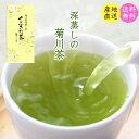 2020年産 お茶 やぶきた茶 100g 送料無料 深蒸し煎茶 菊川茶 【深蒸し茶用急須をお使いください】10個ご購入でプラス2…