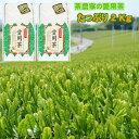 新茶 令和元年産 お茶 静岡茶 深蒸し茶 荒茶 茶農家の愛用茶 2キロ 当店人気ナンバー1! 送料無料 緑茶 煎茶 茶葉 2kg 業務用