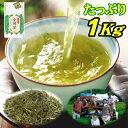 2020年産 お茶 茶農家の愛用茶 たっぷり1キロ 当店人気ナンバー1! 送料無料 日本茶 静岡茶 深蒸し茶 緑茶 煎茶 茶葉 …